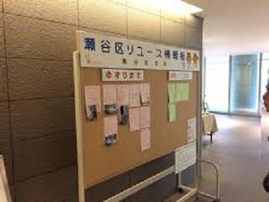 Bảng thông tin trao đổi đồ cũ ở Nhật Bản