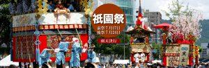 Lễ hội Kyoto Gion -Nguồn: trang web của lễ hội