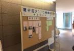 Bảng thông tin xin-cho đồ đạc ở khu dân cư ở Nhật Bản
